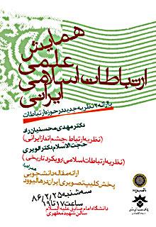 همایش روز جهانی ارتباطات در دانشگاه امام صادق